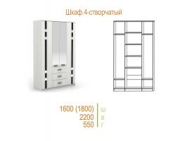 Шкаф 4-х створчатый «Николь» (1600/1800)