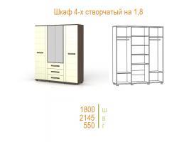 Шкаф 4-х створчатый Инфинити (1600/1800)