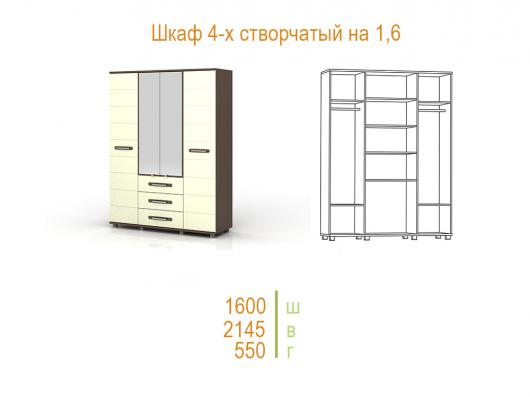 Шкаф 4-х створчатый «Инфинити» (1600/1800)